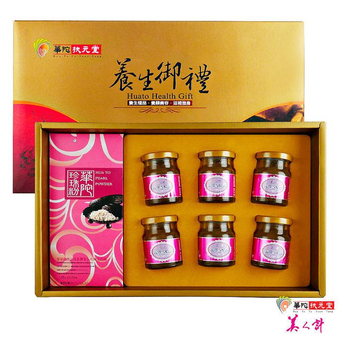 華陀扶元堂-養生御禮A 1盒(珍珠粉30入+燕窩雪蛤露6瓶)