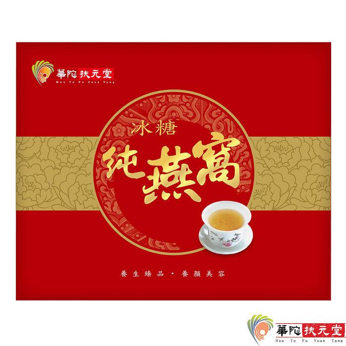 華陀扶元堂-冰糖純燕窩1盒(8入/盒)
