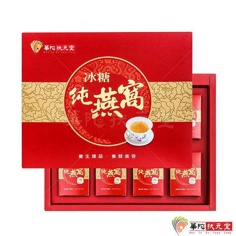 即期良品-華陀扶元堂-冰糖純燕窩1盒(8入/盒)效期:2019.11