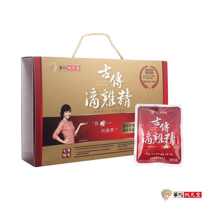 華陀扶元堂 古傳滴雞精1盒-常溫包(10包/盒)