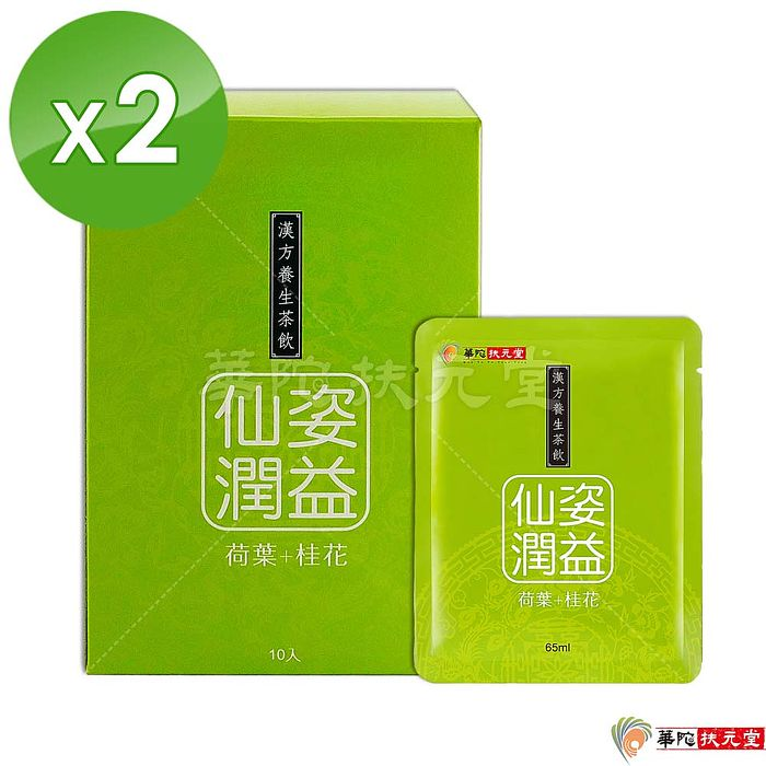 華陀扶元堂 荷葉桂花飲2盒(10袋/盒)