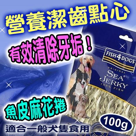 【海洋之星Fish4Dogs】營養潔齒點心─魚皮麻花捲100g / 2入(適合一般犬隻食用)