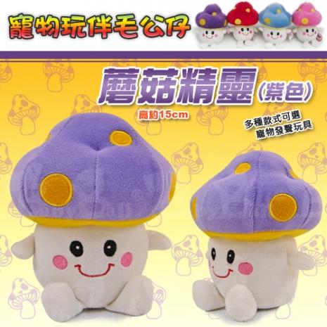 寵物玩伴毛公仔 -【蘑菇精靈 / 紫色】