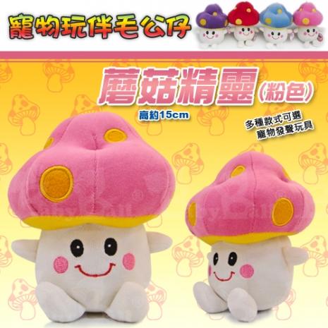 寵物玩伴毛公仔 -【蘑菇精靈 / 粉色】