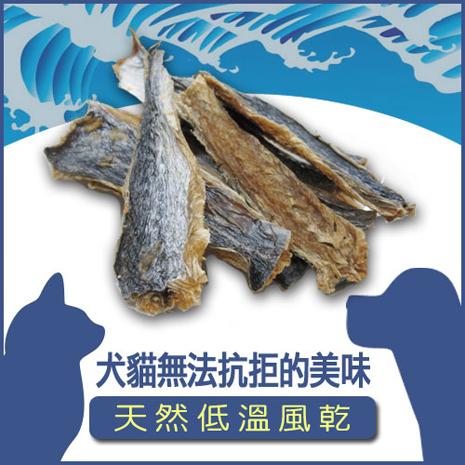 《北海》日式鰆魚一夜干-大100g*2(犬貓適用)