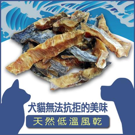 《北海》日式鰆魚一夜干-小100g*2(犬貓適用)