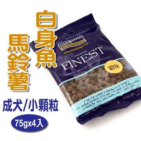 海洋之星Fish4Dogs【海水白身魚無麩質低敏配方 / 300g】(中小型成犬 / 小顆粒)