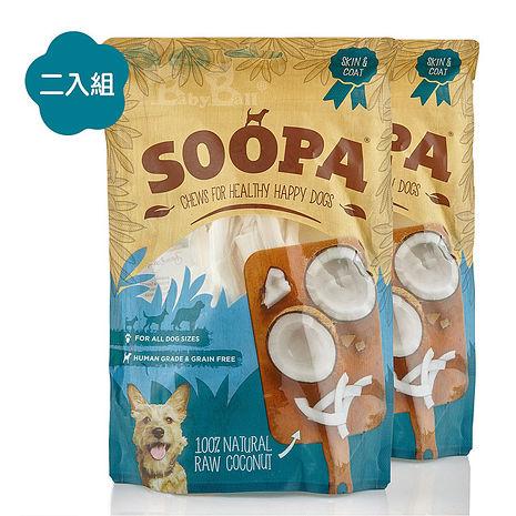 【Soopa舒趴】生機狗點心/純天然耐嚼系列-椰子乾 100g / 2入組