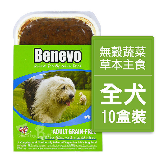 【Benevo 倍樂福】英國無穀蔬菜草本主食餐盒(395g/10盒裝)