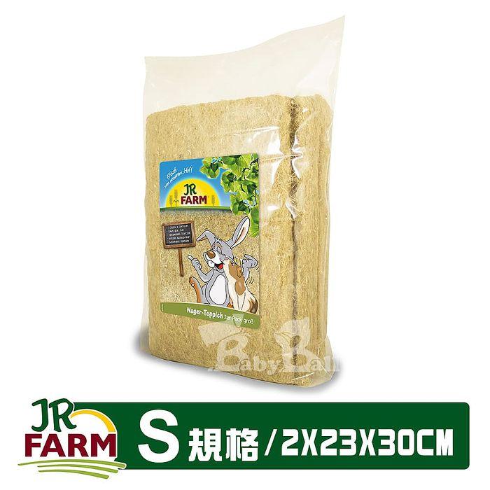 【德國JR FARM】寵物鼠兔純麻無塵墊料 2片裝 S/2*23*30公分-20391