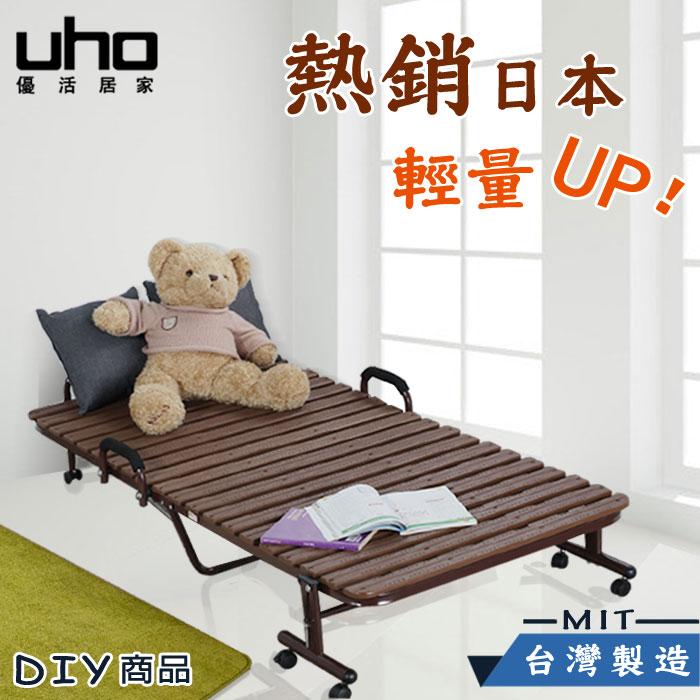 沙發床【UHO】DIY 新輕量收納折疊床 日本熱銷