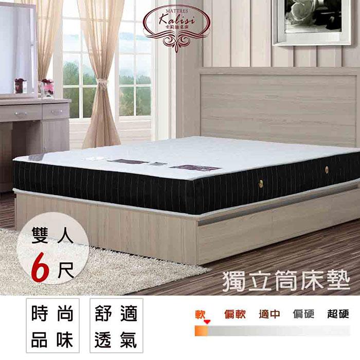 【UHO】床墊【卡莉絲名床】黑色戀人時尚6尺雙人加大獨立筒床墊