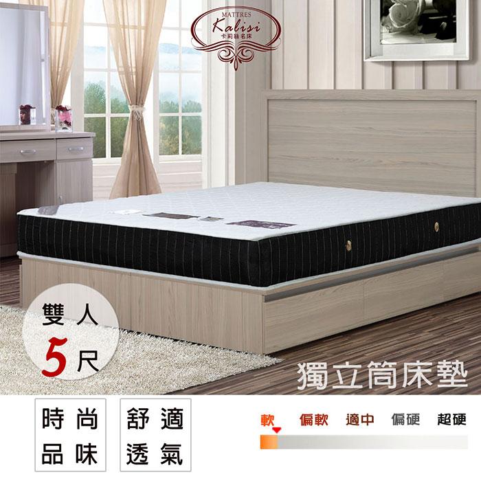【UHO】床墊【卡莉絲名床】黑色戀人時尚5尺雙人獨立筒床墊