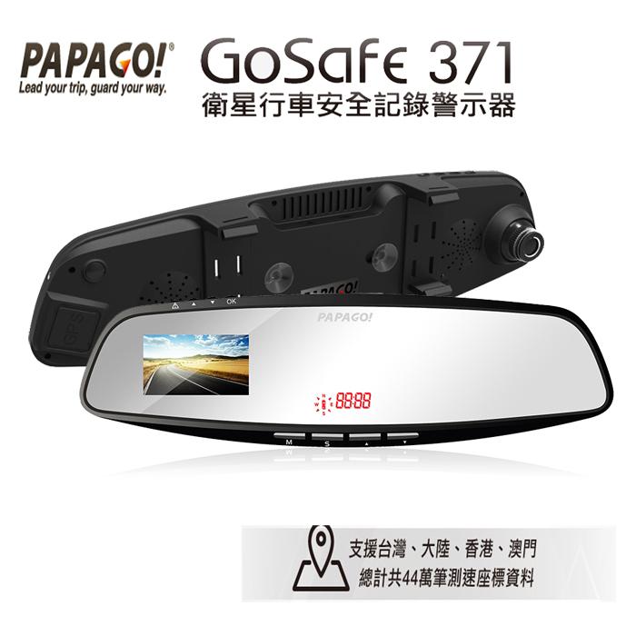 PAPAGO GoSafe 371 衛星行車安全記錄警示器