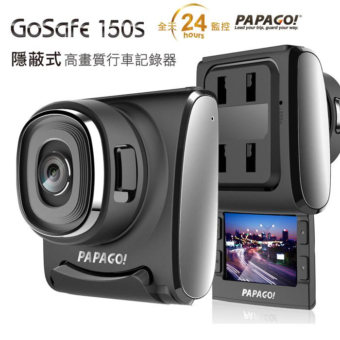 PAPAGOGoSafe 150S 隱蔽式SONY鏡頭行車記內贈8G記憶卡+點煙器-相機.消費電子.汽機車-myfone購物
