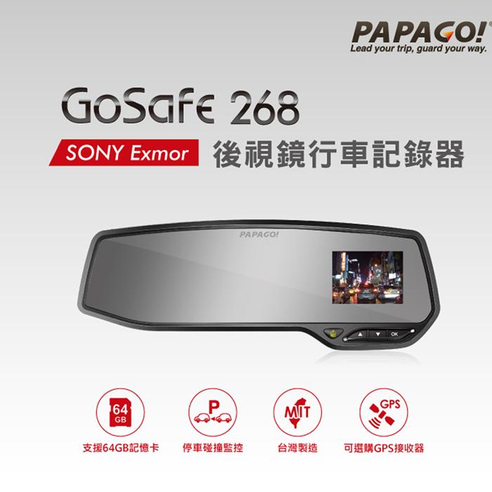 【促銷】PAPAGO GoSafe 268 SONY Exmor FullHD後視鏡行車記錄器+8G記憶卡