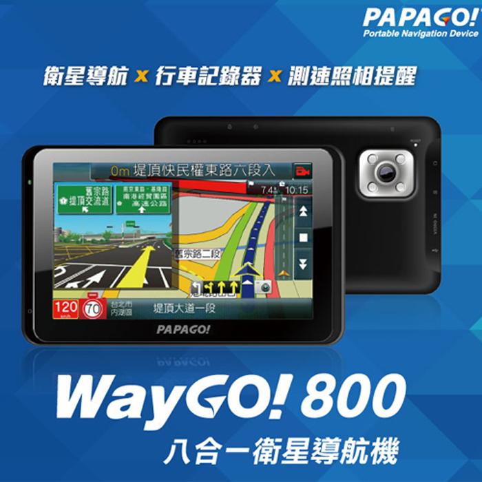 PAPAGO WayGo 800(行車+導航+藍牙)加贈16G卡+二孔點煙器+電容觸控筆+螢幕擦拭布