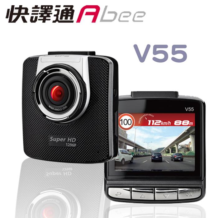 快譯通Abee V55 HDR 測速行車紀錄器 送16G記憶卡