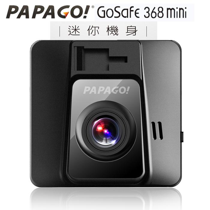 【促銷】PAPAGO GoSafe 368mini 行車記錄器+8G記憶卡