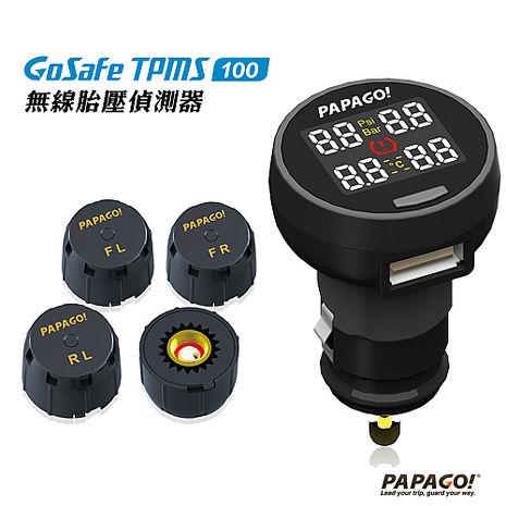 【特殺】PAPAGO GoSafe TPMS 100無線胎壓偵測器+點煙器+螢幕擦拭布