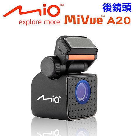 Mio MiVue A20後鏡頭行車記錄器