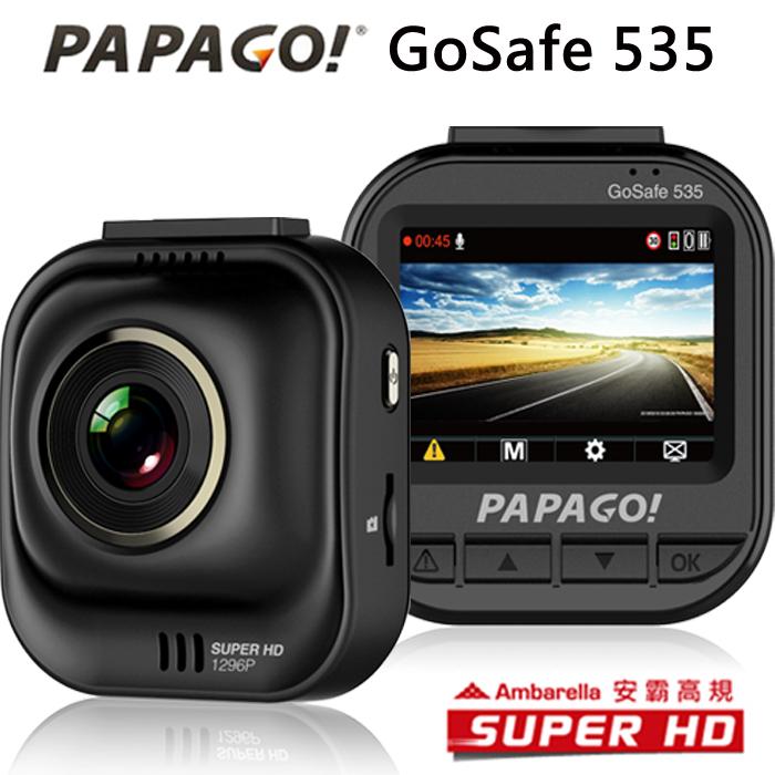 【促銷】PAPAGO GoSafe 535 SUPER HD 安霸高規行車記錄器+8G記憶卡