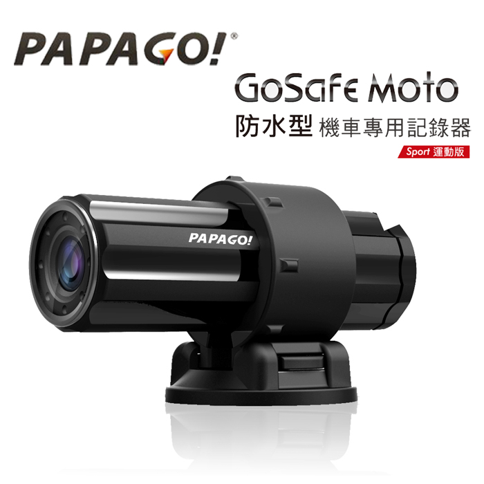 【促銷】PAPAGO GoSafe Moto 防水型機車專用記錄器+8G記憶卡+防水充電線