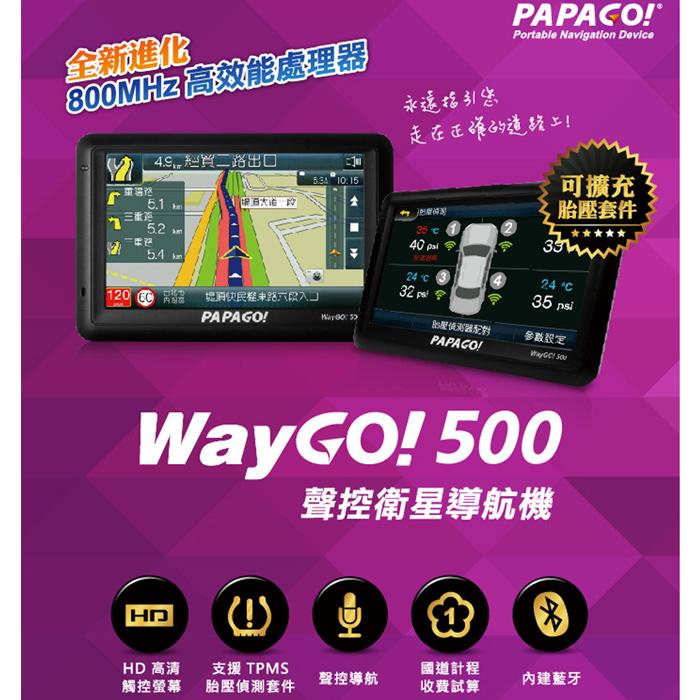 PAPAGO WayGO 500 五吋藍牙聲控衛星導航機+觸控筆+螢幕擦拭布+多功能束口保護袋