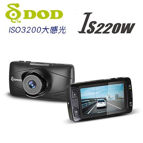 DOD IS220W 1080P SONY感光元件FULL HD行車記錄器+32G記憶卡+螢幕擦拭布