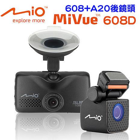 Mio MiVue 608D前後雙鏡組高感光行車記錄器(608+A20)+16G記憶卡