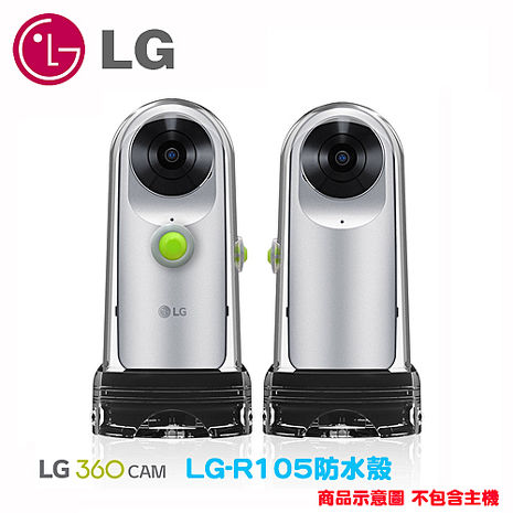 LG 360度球型環景攝影機 LG-R105專用防水殼