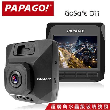 【特殺】PAPAGO GoSafe D11行車記錄器+8G記憶卡+點煙器+螢幕擦拭布+多功能束口保護袋