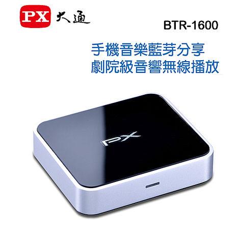 大通PX BTR-1600 APTX高音質藍芽音樂接收機