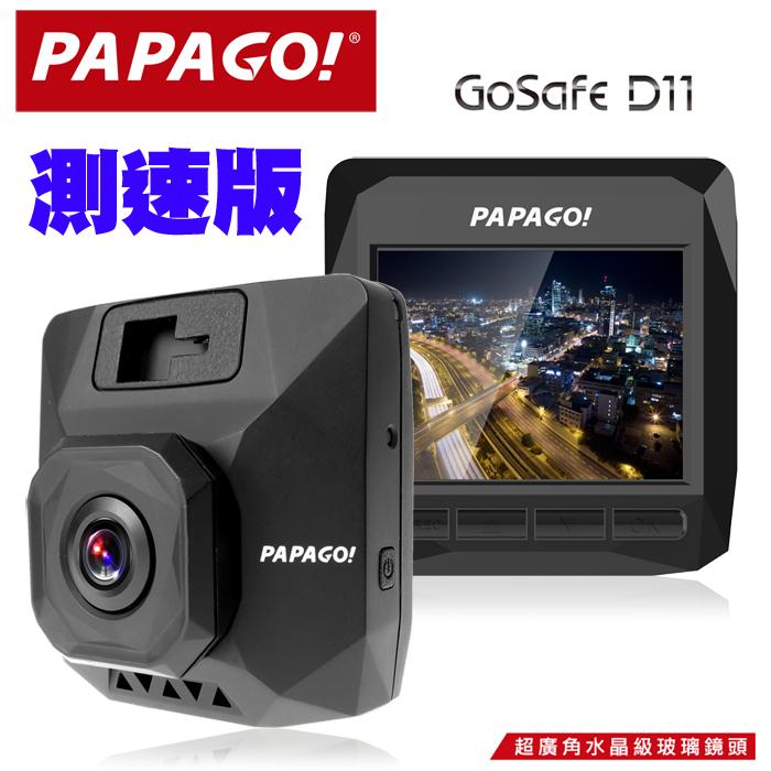【特殺】PAPAGO GoSafe D11行車記錄器[測速版]+8G記憶卡+點煙器+螢幕擦拭布+多功能束口保護袋
