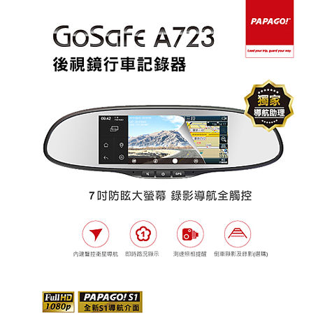 PAPAGO GoSafe A723 後視鏡行車記錄器+8G記憶卡+點煙器(獨家贈送藍芽喇叭SP-M1)