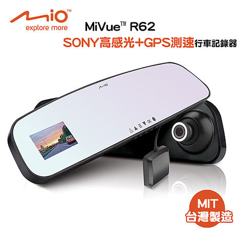 Mio MiVue R62 Sony高感光+GPS測速後視鏡行車記錄器+16G+點煙器+螢幕拭淨布+手機矽膠立架+雙面立架貼