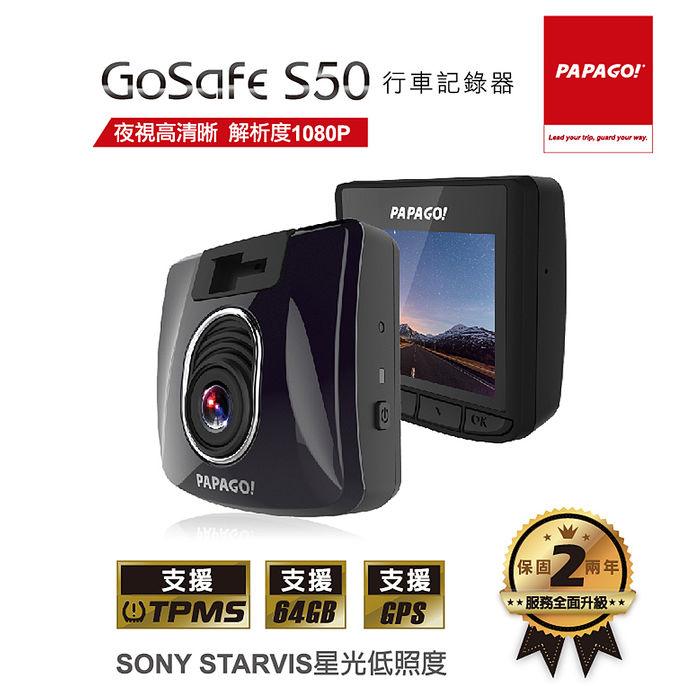 PAPAGO GoSafe S50 行車記錄器 SONY STARVIS 超強星光級夜視+16G卡+點煙器+擦拭布