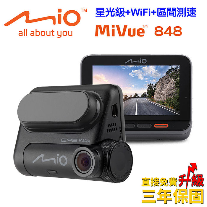 Mio MiVue 848高速星光級區間測速GPS WIFI行車記錄器+32G+點煙器+擦拭布