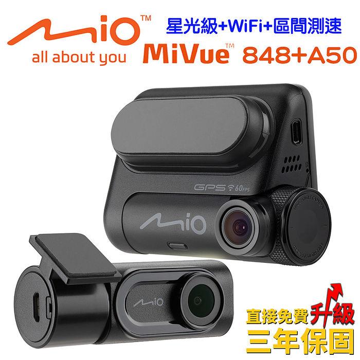 Mio MiVue 848+A50星光夜視前後雙鏡組行車記錄器+32G+點煙器+擦拭布