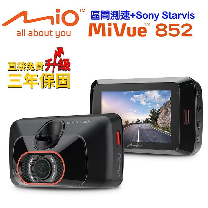 Mio MiVue 852區間測速2.8K行車記錄器+16G+點煙器+擦拭布+保護袋