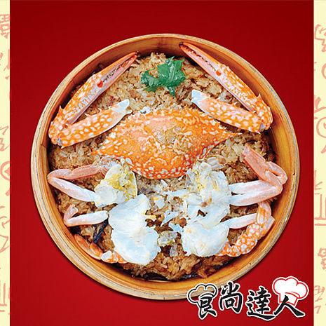【食尚達人】佐渡藍蟹蝦米糕(830g/份)(APP)訂貨後5日到貨