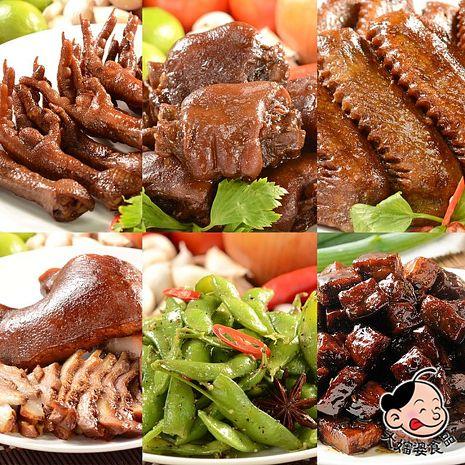 【大嬸婆客家老滷】吮指回味6件組(鴨翅+豬腳+雞爪+豬頭皮+骰子豆干+毛豆夾)(APP)