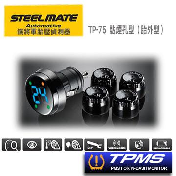 鐵將軍 TP-75P 點煙器造型胎外式胎壓偵測器
