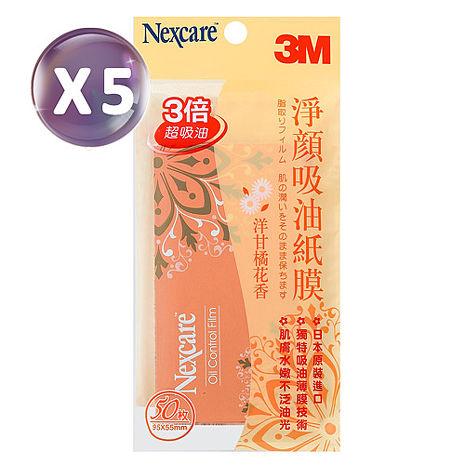 3M Nexcare 淨顏吸油紙膜-洋甘菊50枚(5入)