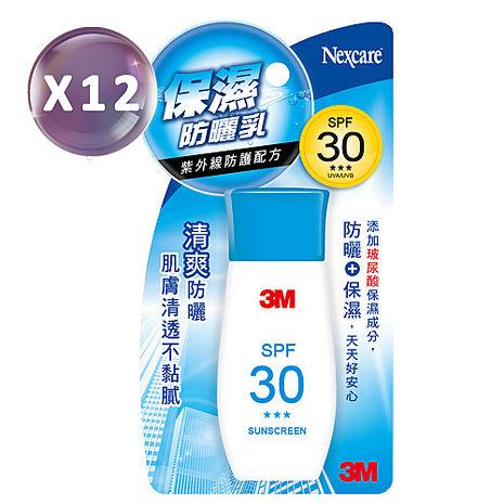 3M保濕防曬乳40mL*12
