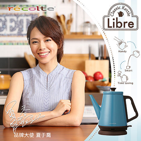 recolte 日本麗克特 Libre 經典快煮壺土耳其藍