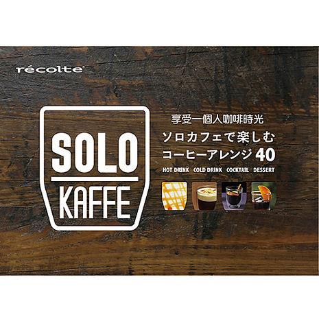 recolte 日本麗克特 Solo Kaffe 專用 精緻咖啡食譜(中文版)-家電.影音-myfone購物
