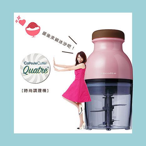 recolte 日本麗克特 Quatre 時尚小型冰沙食物調理機粉色