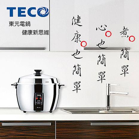 TECO 東元 11人份 全不鏽鋼電鍋(家庭號)