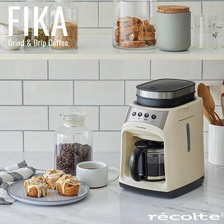 recolte日本麗克特 FIKA自動研磨悶蒸咖啡機 簡約白